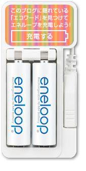 eneloop charge