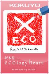 kokuyo red