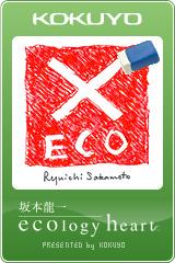 kokuyo green