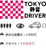 Tokyo Smart Driver