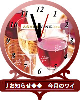 Asahi wine