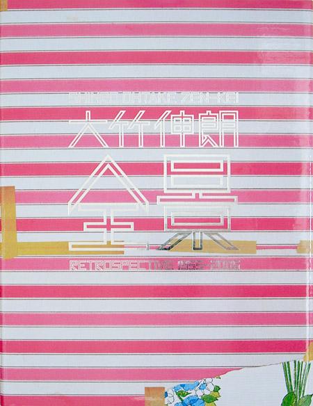 zenkei retrospective catalog