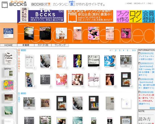 bccks_top.jpg