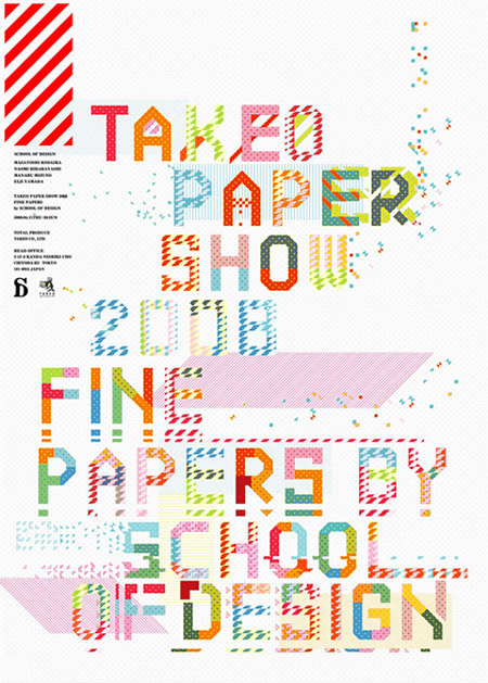 takeo paper show 2008.jpg