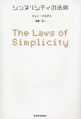 シンプリシティの法則