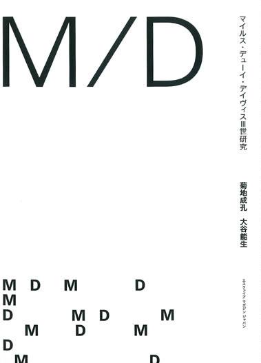 M/D マイルス・デューイ・デイヴィスIII世研究