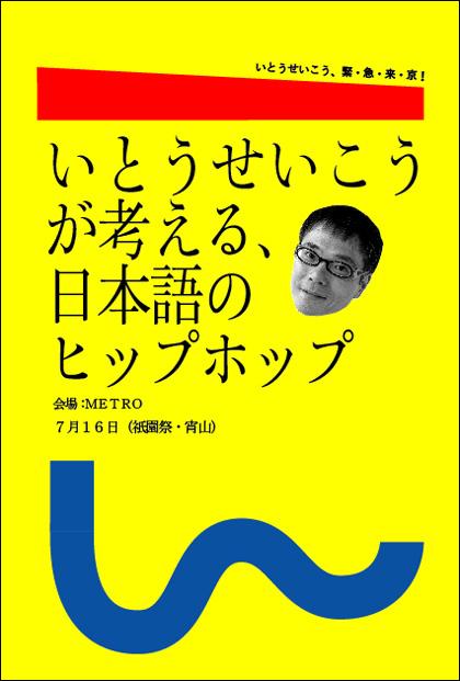 いとうせいこうが考える日本語のヒップホップ