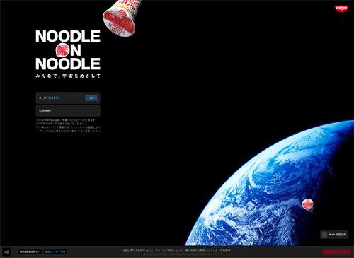 Noodle On Noodle