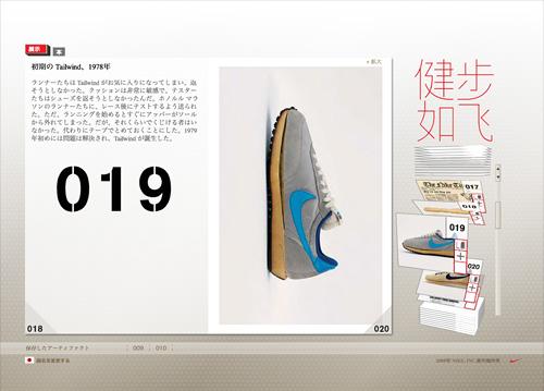 The Nike Design 100