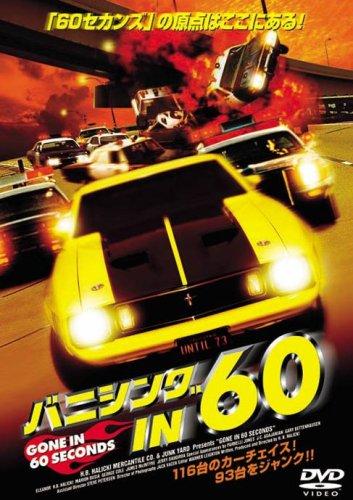 """バニシング in 60"""""""
