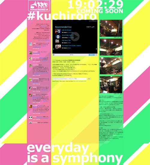 kuchiroro_web