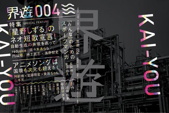 kai-you 004