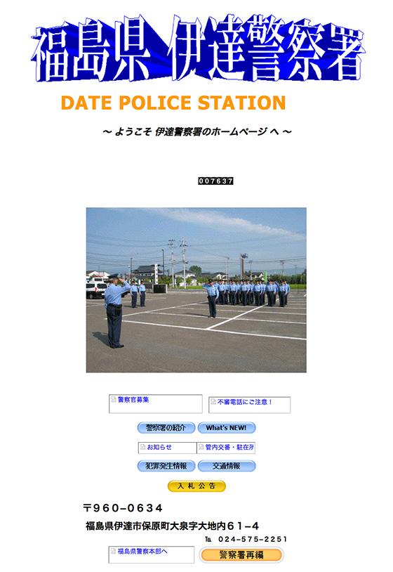伊達警察署
