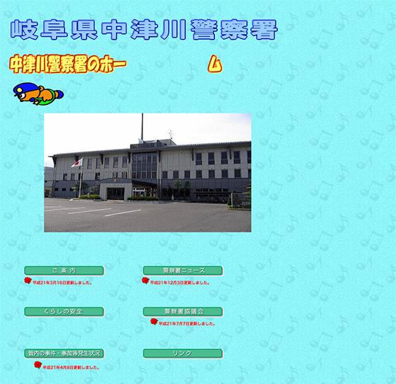 中津川警察署