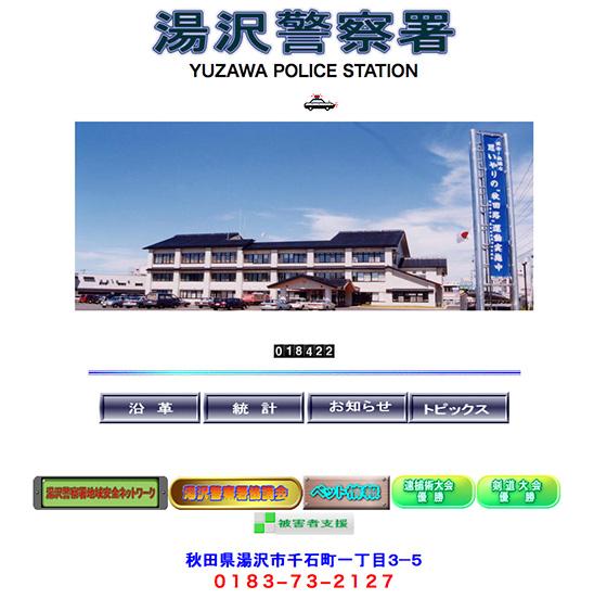 湯沢警察署