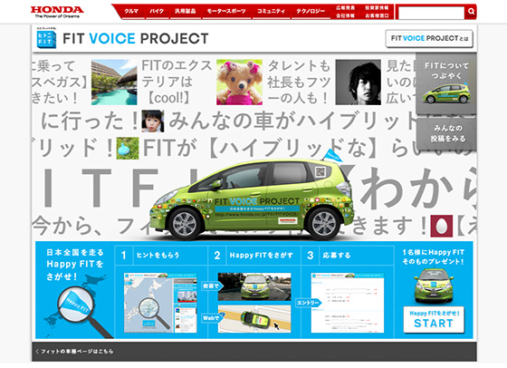Honda FIT VOICE PROJECT